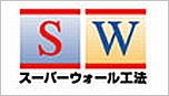 TOSTEM:スーパーウォール工法